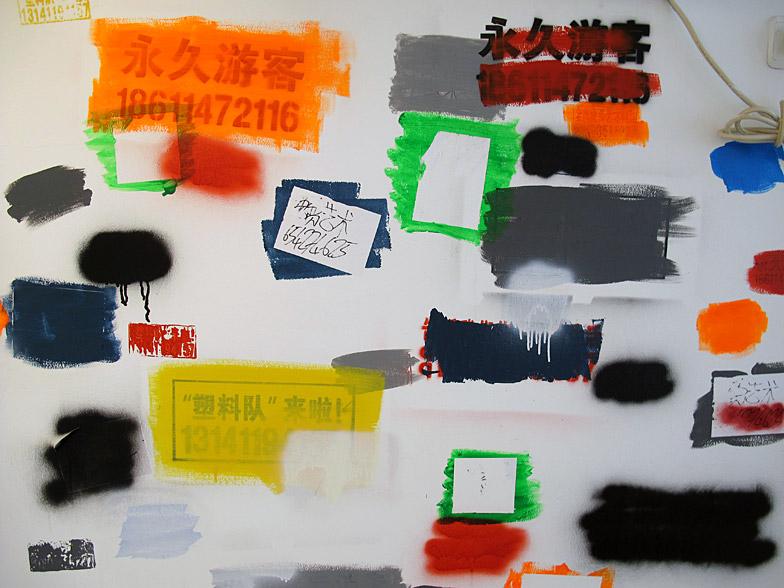 ep-mural-hutong1